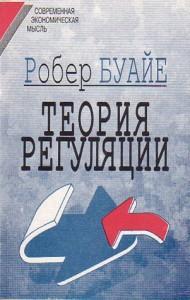 russe2